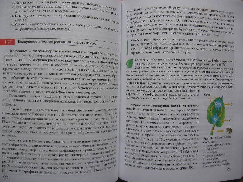Ответы к рабочей тетради по природоведению 6 класс т.в красильникова посмотреть