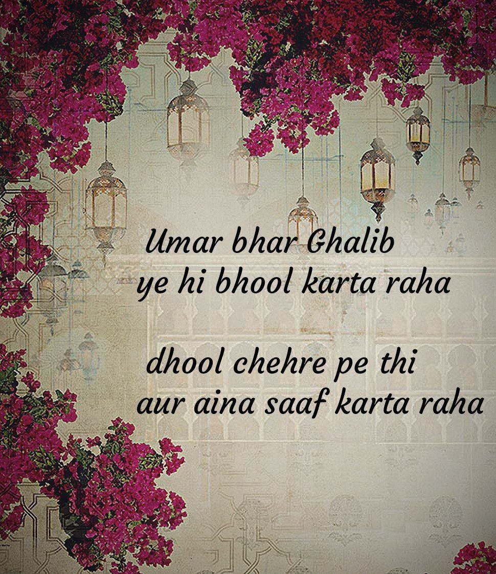 Love Quotes In Hindi By Ghalib | Hover Me