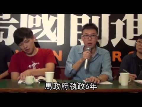20140519  帆廷成立「島國前進」 以社運推動政治改革--蘋果日報  - YouTube
