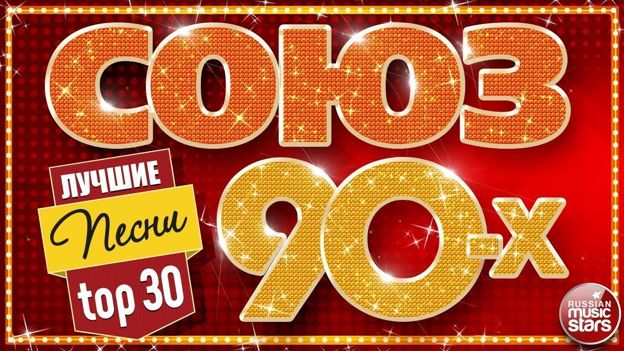 альбом золотые хиты русские 90х