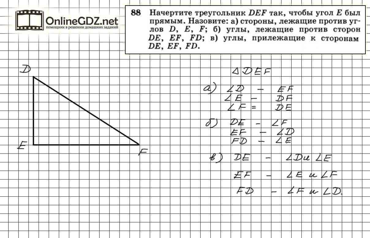 Решебник по геометрии 7 класс шыныбеков