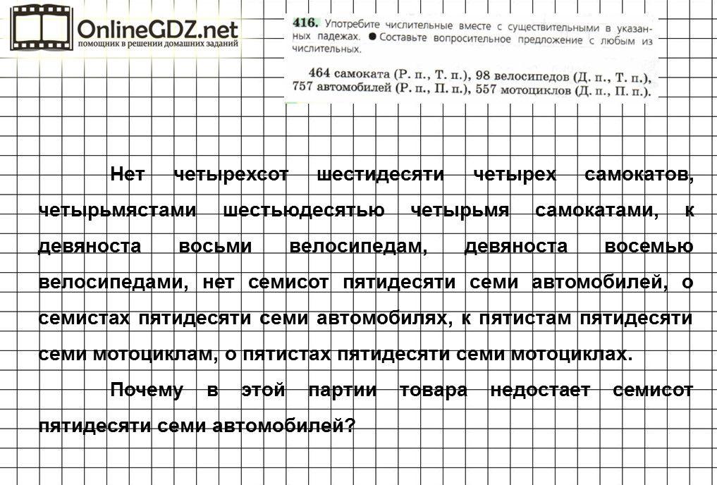 Ответы к сборник задач по физике 7-9 класс по учебникам а.в перышкина составитель н в филонович
