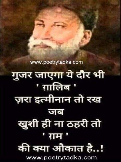 Laife Quotes On Mirza Ghalib Ghazals N Nazms Pinterest Mirza Ghalib Hindi Quotes And Thoughts