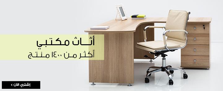 تسوق عبر الانترنت من جوميا أفضل العروض من أكبر مواقع تسوق فى مصر جوميا مصر Home Decor Home Furniture