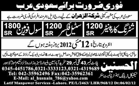 Shuttering Carpenter Steel Fixer Civil Foreman Jobs Urgently Required For Saudi Arabia Published In Daily Express On Shuttering Carpenter Job Posting Job