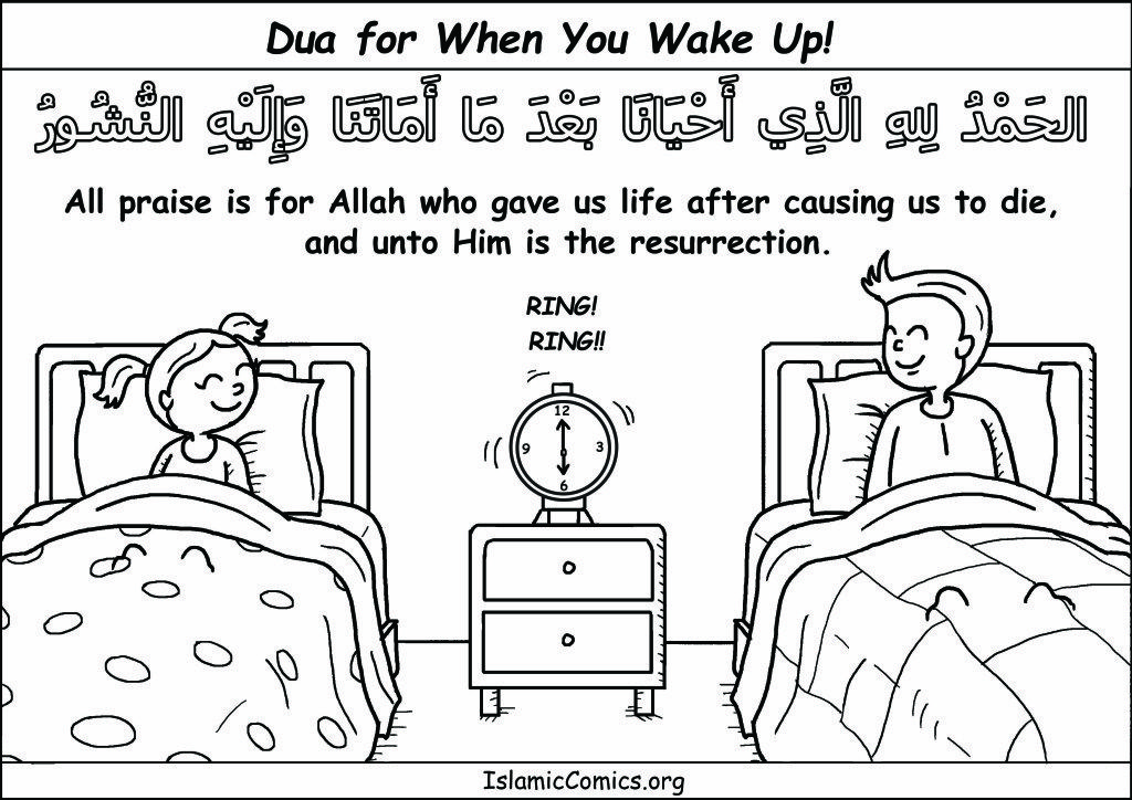 Dua For When You Wake Up Coloring Page Islam For Kids Muslim