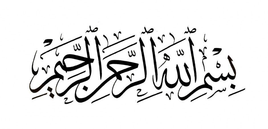 كن داعيا للخير كيفية تصميم مخطوطات القرآن الكريم Quraan Fonts Calligraphy R Calligraphy Islamic Calligraphy