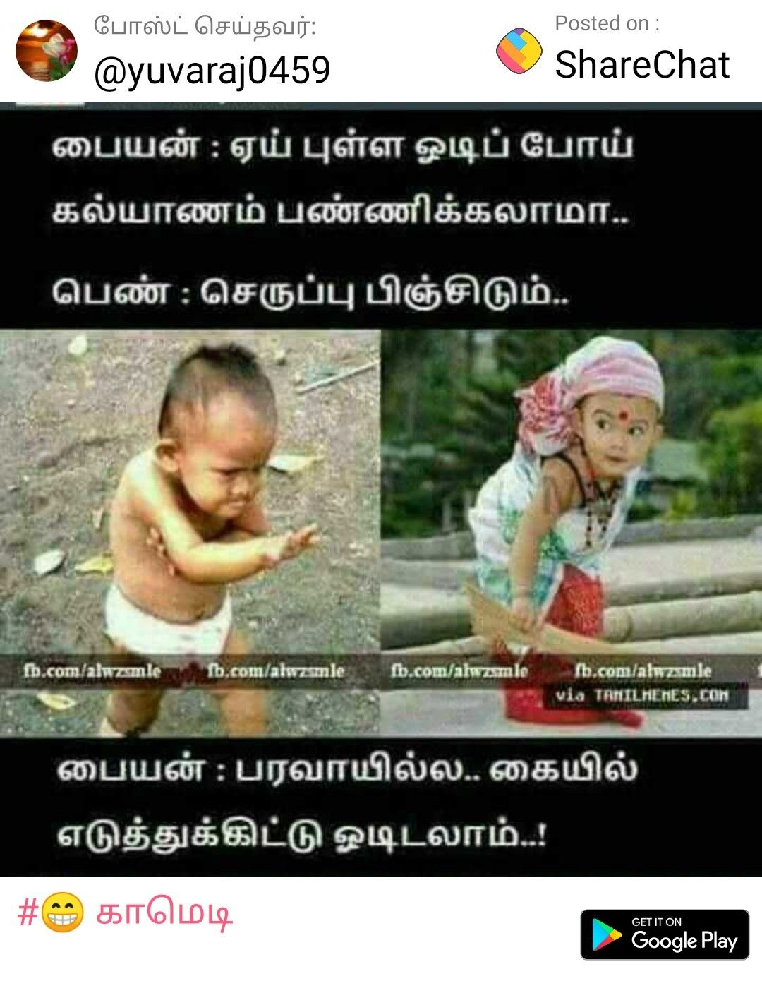 Pin By Moorthy On Comedy Quotes Comedy Memes Tamil Funny Memes Funny Jokes