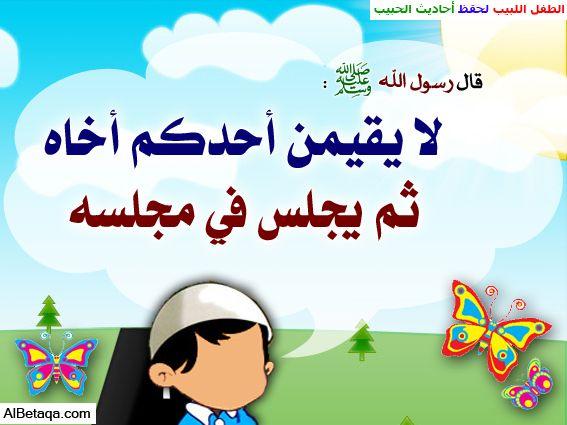 كتاب حصن المسلم الجديد للأطفال Pdf رياض الجنة Alphabet Activities Preschool Islamic Kids Activities Preschool Activities