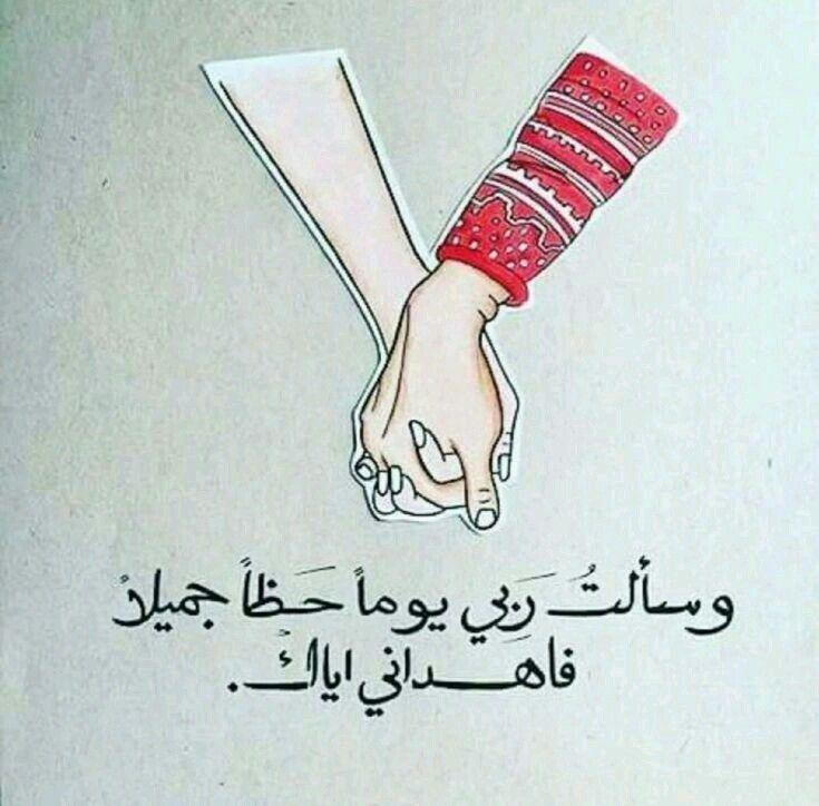 انت لي Arabic Love Quotes Friends Quotes Love Words