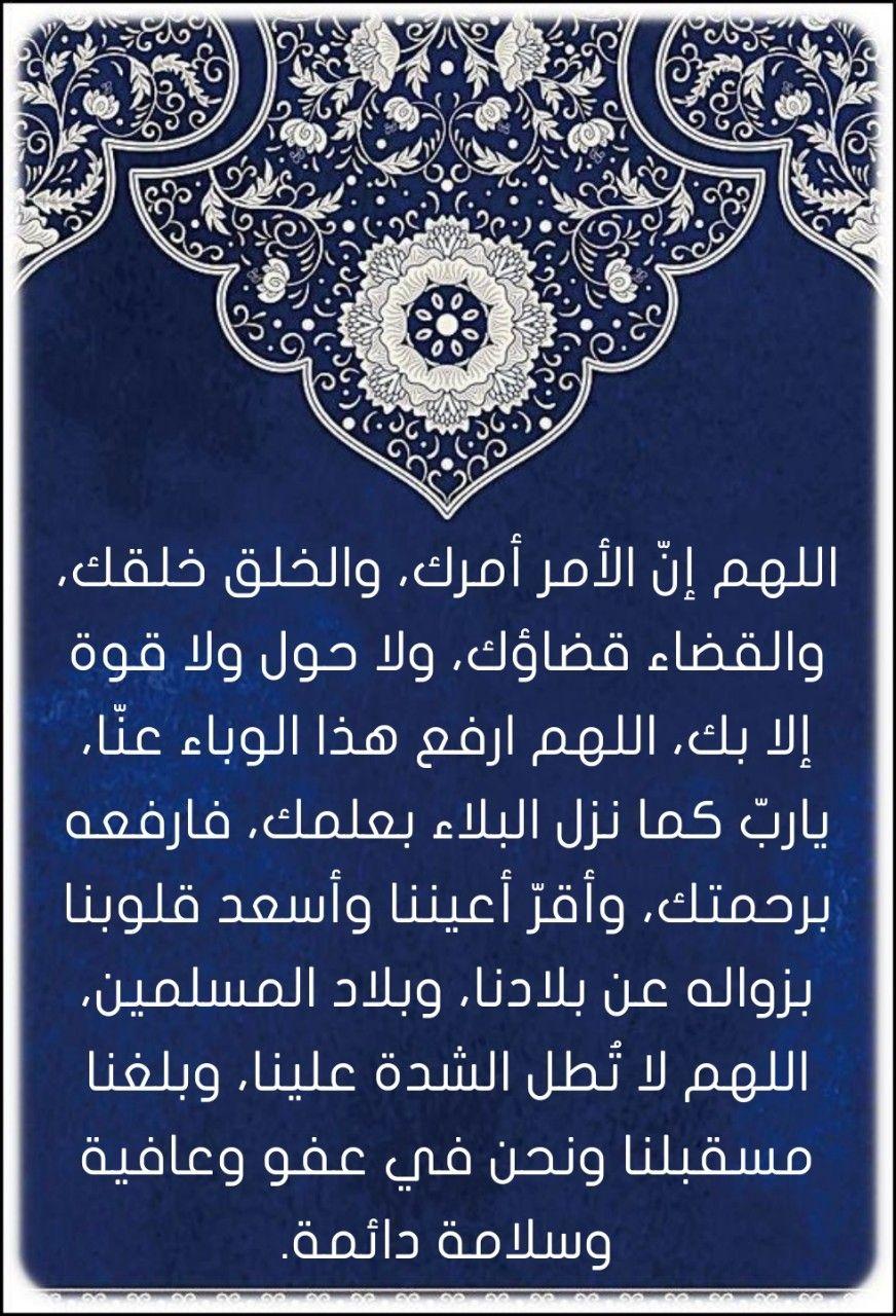 دعاء رفع الوباء Hadith Of The Day Peace Be Upon Him Sayings