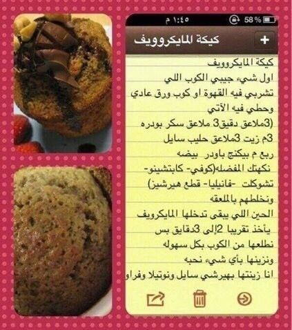 Pin By Roon Adel On Microwave Cake Arabic Microwave Cake Food Beef
