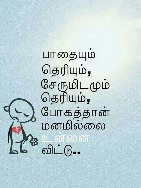 Pin By Bhuvana Jayakumar On Tamil Quotes Pinterest Sad Quotes