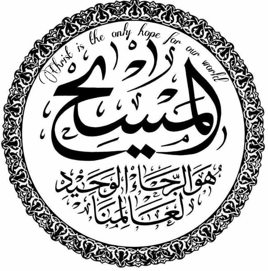 Contoh Tulisan Kaligrafi Asmaul Husna Ar Rahim Kaligrafi Arab Kaligrafi Warna