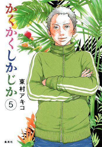 Kakukaku Shikajika 05