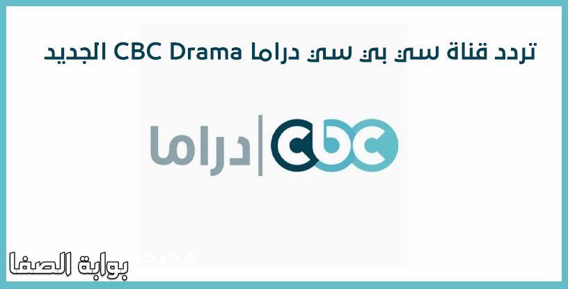 تردد قناة سي بي سي دراما Cbc Drama الجديد 2021 على النايل سات In 2021 Gaming Logos Tech Company Logos Vimeo Logo