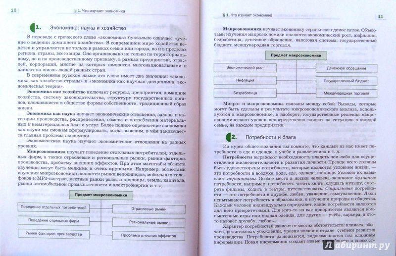 Ответы на тетрадь по экономике 10-11 класс королева