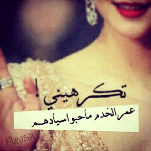عمر الخدم ما حبو اسيادهم Mood Quotes Cool Words Beautiful Words