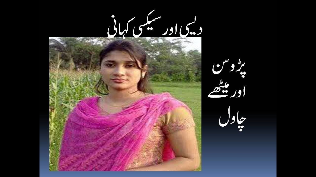 urdu stories urdu sexy in