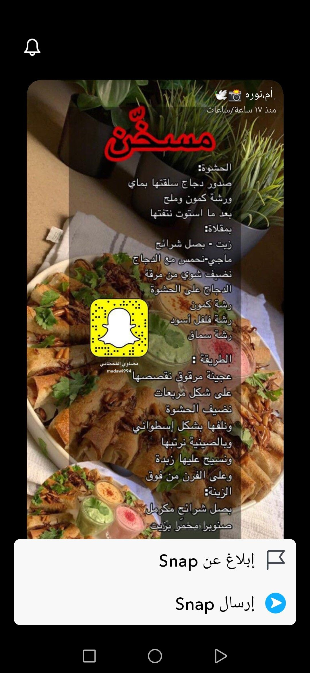 Pin By Htoon On طبخاتي Cooking Recipes Food