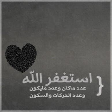 صور تصاميم مميزة عن الاستغفار Arabic English Quotes English Quotes Love Quotes