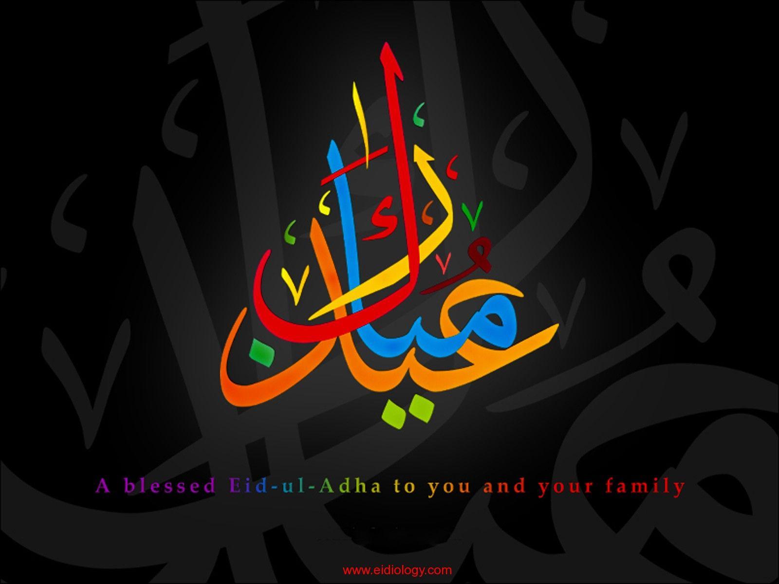 Eid Card Sites Name List Efath Pinterest Eid Eid Mubarak