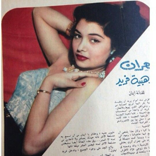 Eman - Egyptian actress | Egyptian actress, Arab beauty, Beauty icons