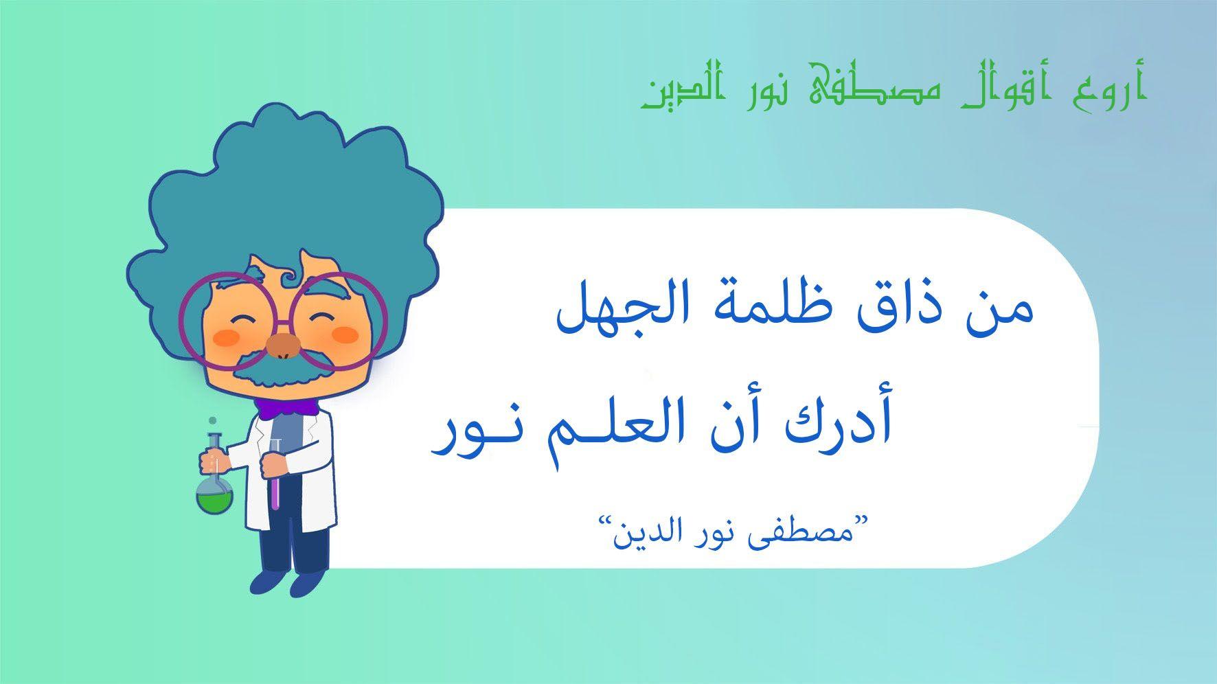 قالوا عن العلم من ذاق ظلمة الجهل أدرك أن العلم نور مصطفى نور الدين Arabic Words Vault Boy Words