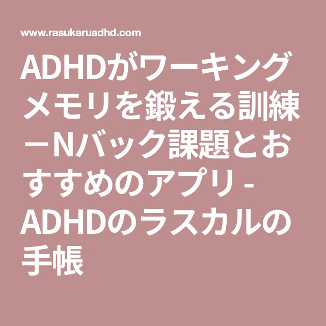 ADHDがワーキングメモリを鍛える...