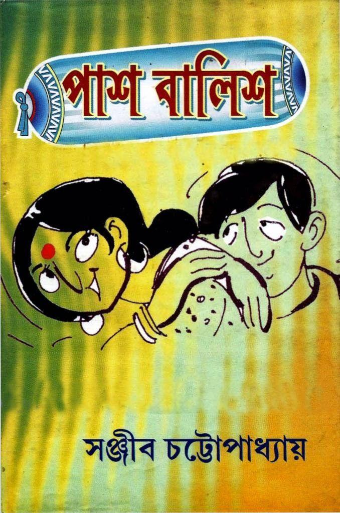 Bangla book new