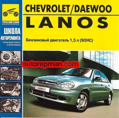 Chevrolet Daewoo Lanos Step By Step Repair In Photos Daewoo Chevrolet Repair