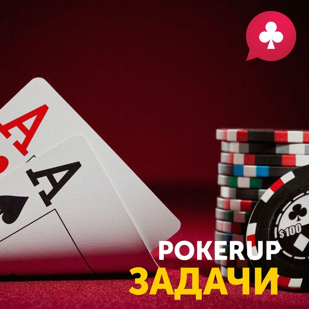 Play Poker With Friends Online Poker Poker Rubiks Cube