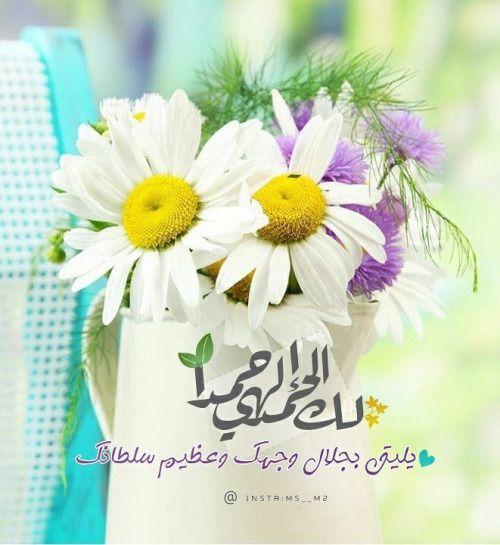 لك الحمد إلهي حمدا يليق بجلال وجهك وعظيم سلطانك Kalima H Happy Eid Islamic Pictures Islamic Quotes Quran