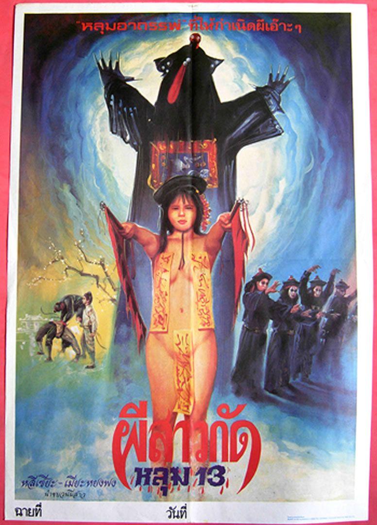 chinese vampire movies
