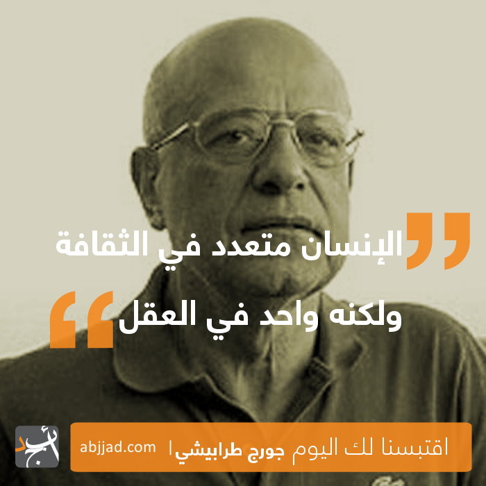 اقتبسنا لك اليوم من مكتبة أبجد. لمزيد من اقتباسات جورج طرابيشي زوروا صفحة اقتباساته على موقع أبجد
