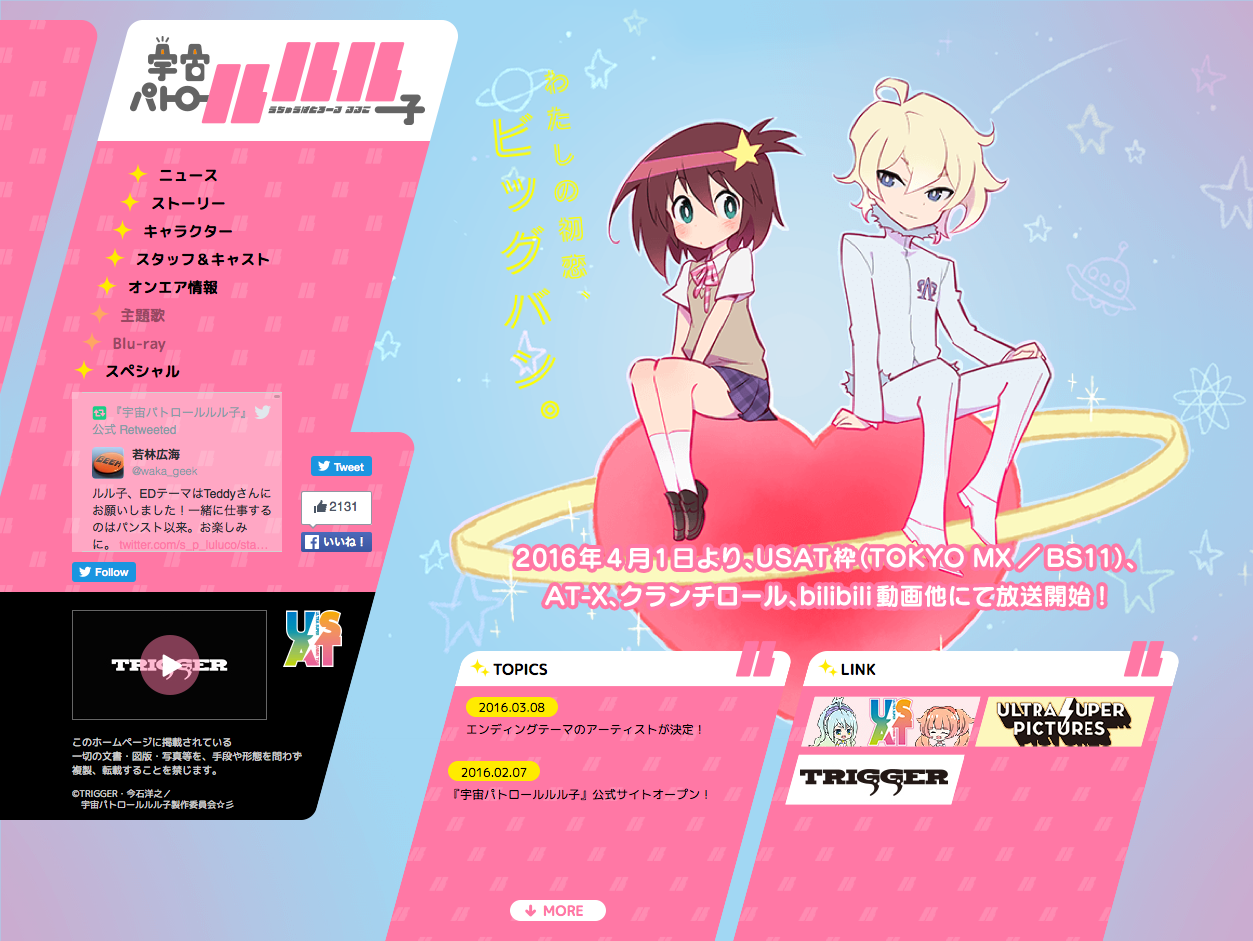 tvアニメ 宇宙パトロールルル子 公式サイト 81 web com ウェブデザイン webデザイン アニメ