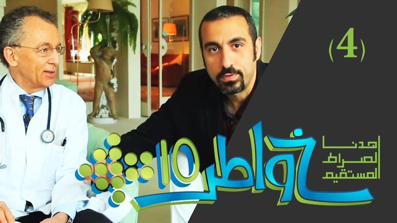 خواطر 10 الحلقة 4 رمضان بريء Ramadan Better Life Life