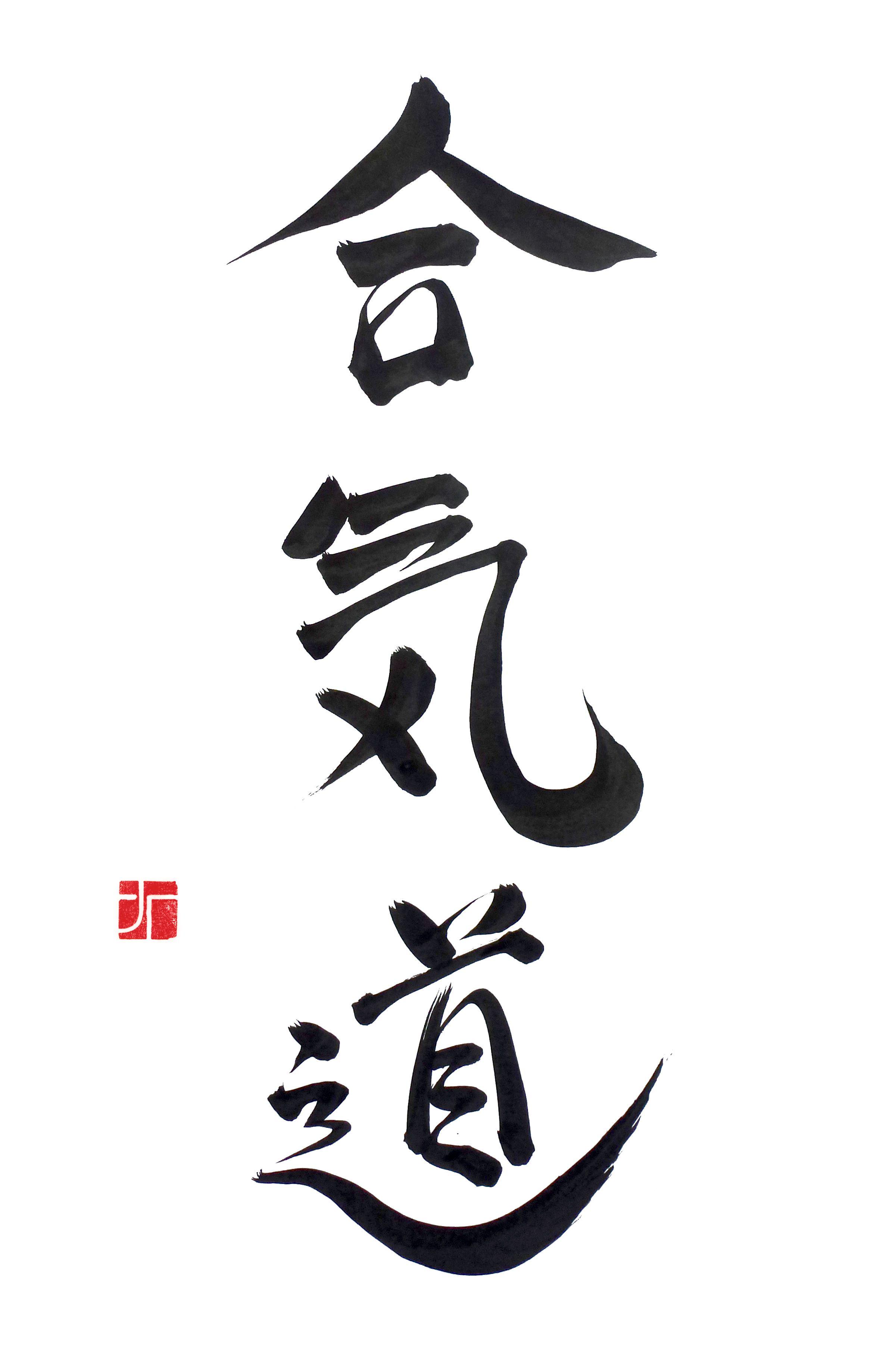 Aikido Kanji Calligraphy Hledat Googlem Calligraphy Aikido