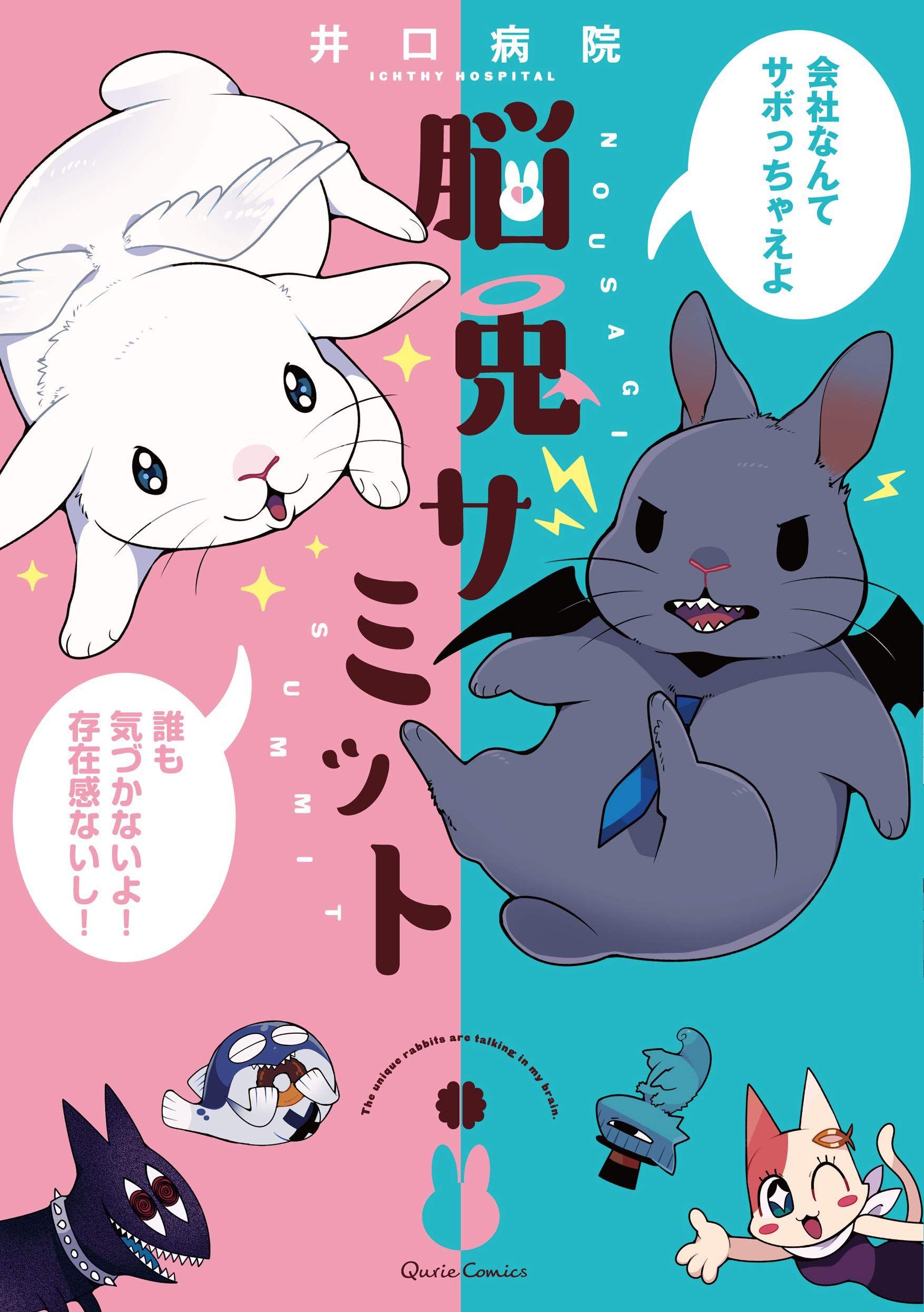 脳兎サミット クリエコミックス 井口病院 本 通販 amazon コミックス 本 サミット