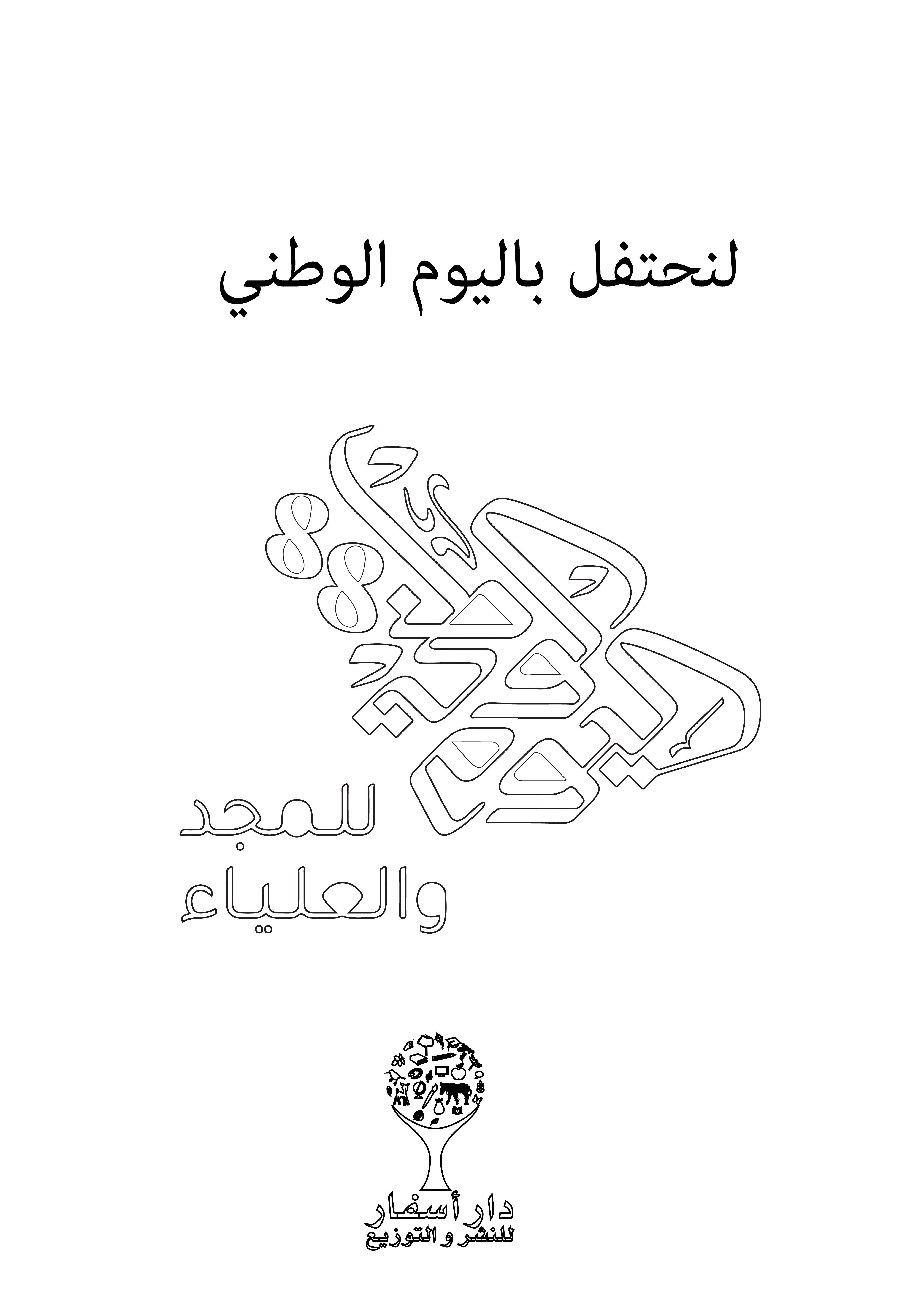 أنشطة اليوم الوطني السعودي لنحتفل باليوم الوطني كتيب أنشطة للأطفال هدية من دار أسفار Home Decor Decals Home Decor National Day