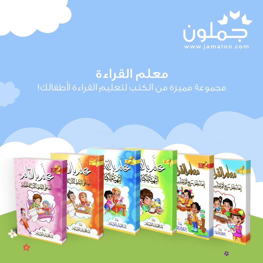 سلسلة معلم القراءة للأطفال Books