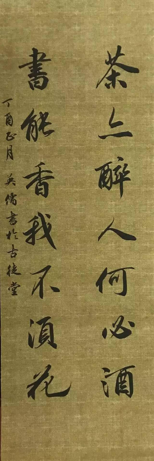 茶也醉人何必酒 书能香我不须花 Chinese Calligraphy Chinese Painting Calligraphy Artwork