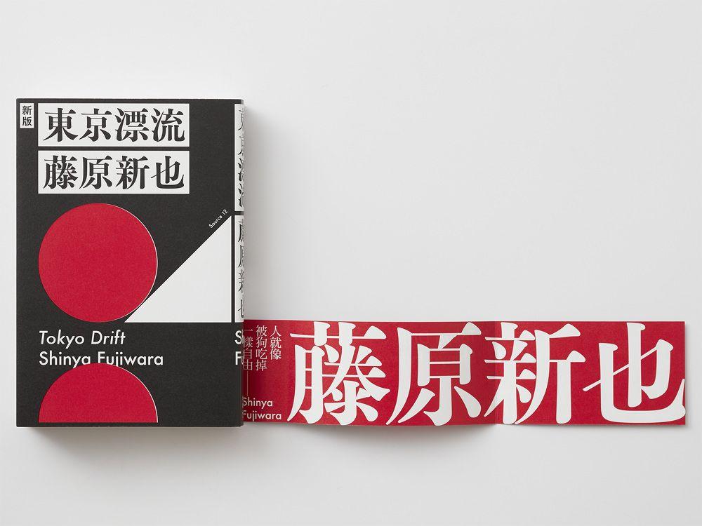Art Direction: Wang Zhi-Hong Graphic Design: Wang Zhi-Hong Title Typeface Design / Aero Mincho Custom: Julius Hui Client: Faces Publishing Year: 2015  Home News All Projects Journal Facebook Page Contact us Copyright © wangzhihong.com. All r...