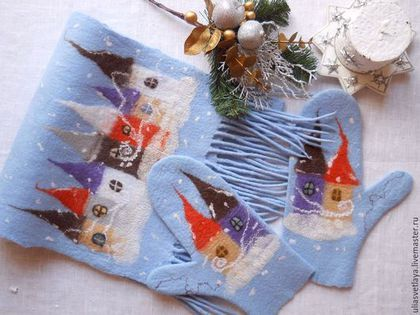 Комплект шарф и варежки, валяные варежки, валяный шарф, голубой шарф, голубые варежки, Юлия Светлая, зимняя сказка, зима, варежки с домиками, зимний пейзаж, снег
