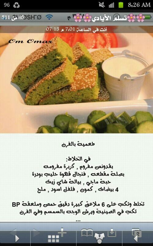 طعميه فلافل Recipes Cooking Recipes Food And Drink