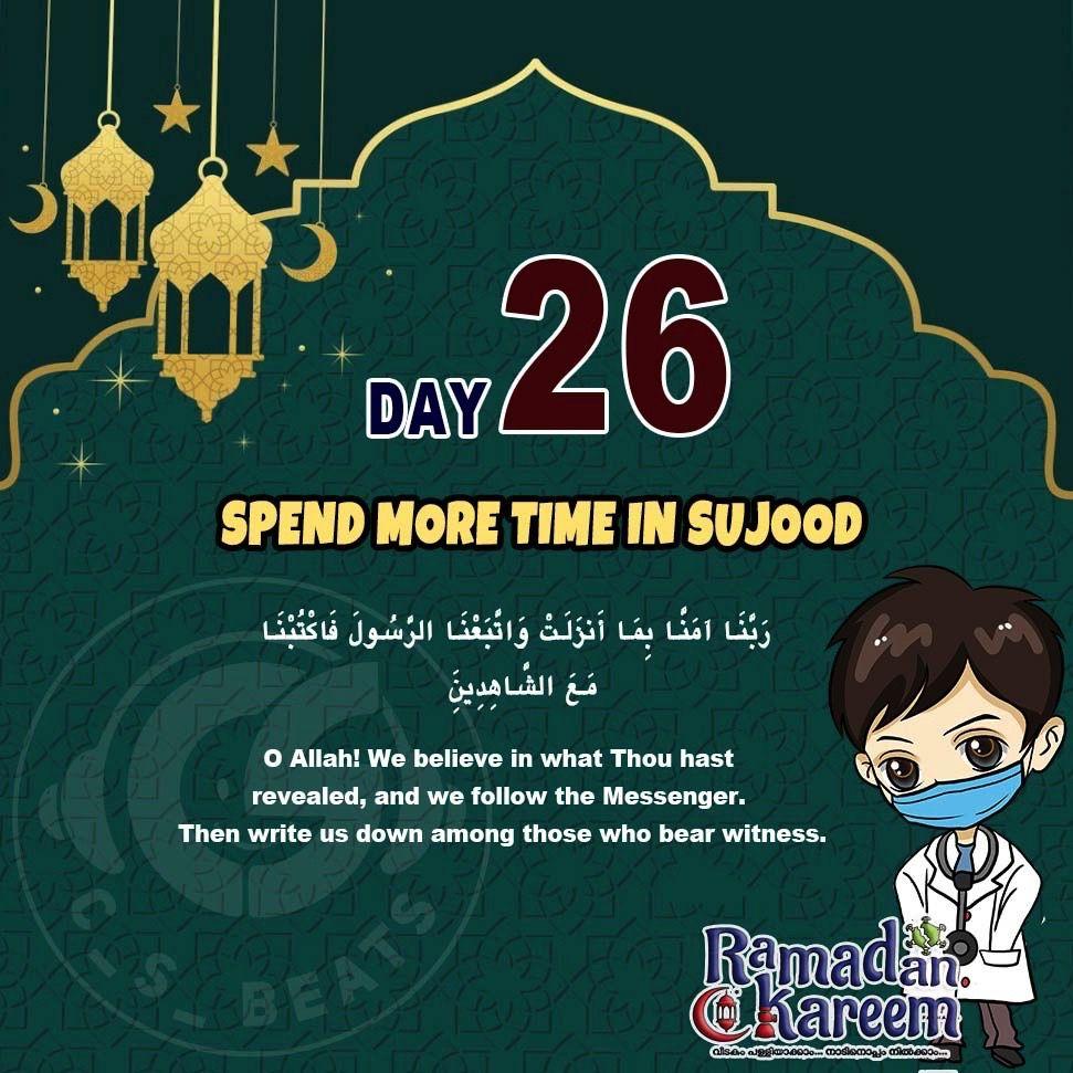 Ramadan Dua Day 26 Ramadan Ramadan Day Ramadan Prayer