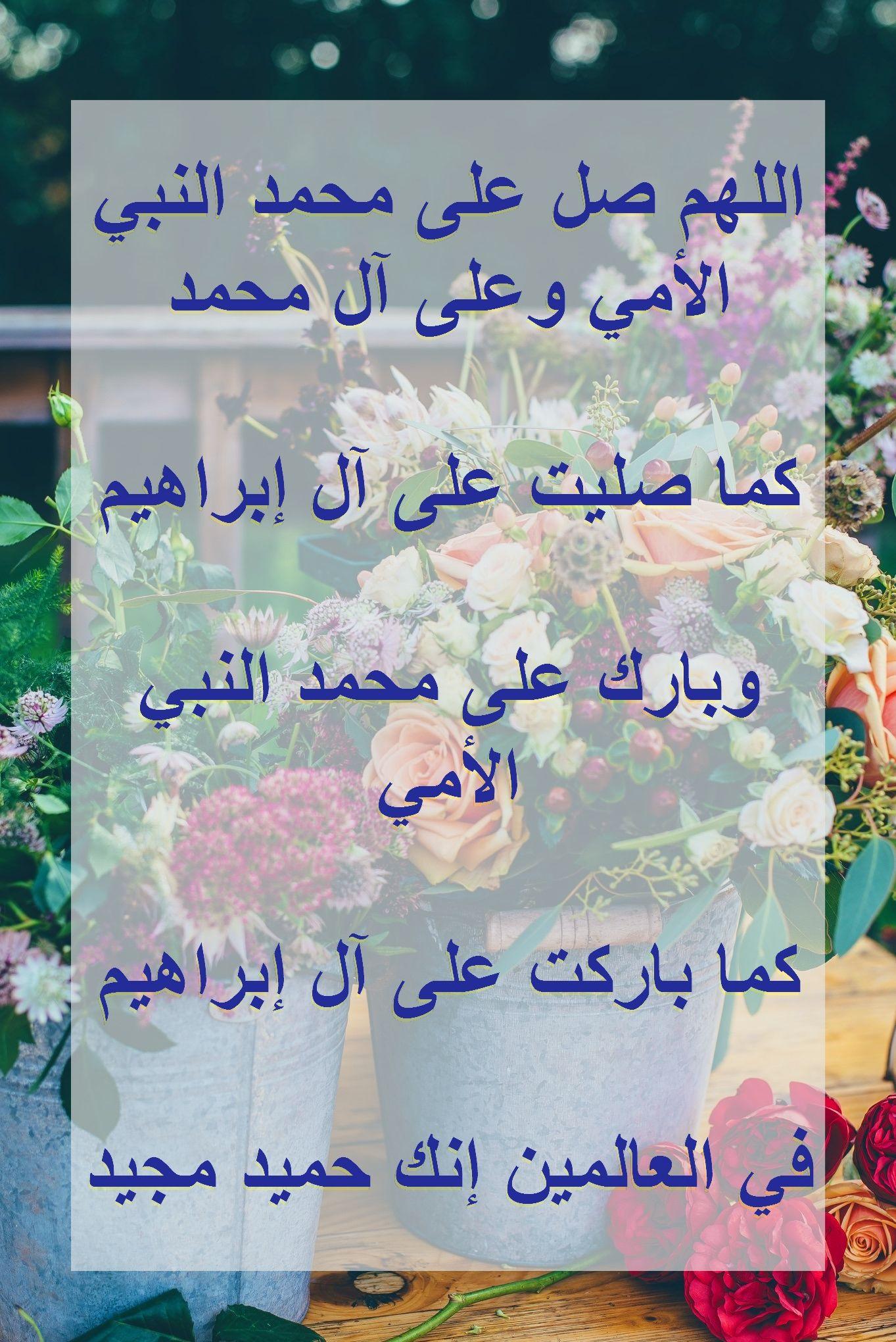 اللهم صلي على سيدنا محمد النبي الامي وعلى اله