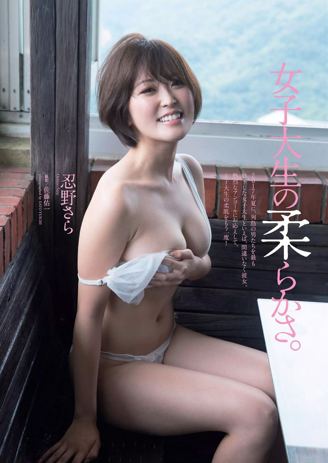Sexy asian girl japanese idol