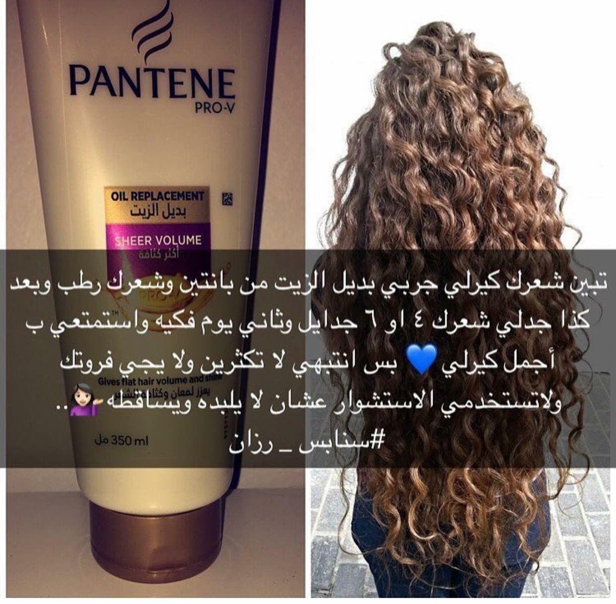 Pin By Hjo Albyati On Hair Hair Hair Styles Beauty