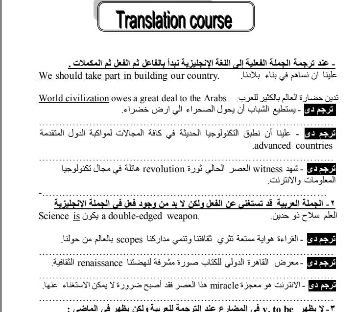 مراجعة نهائية ليلة امتحان الانجليزي سؤال الترجمة الصف الثالث الثانوي 2020 Our Country Civilization